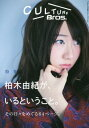 CULTURE Bros. Vol.5 【表紙 巻頭】 柏木由紀が いるということ。 (TOKYO NEWS MOOK 575) 本/雑誌 / 東京ニュース通信社