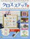 クロスステッチ 2016年11/30号[本/雑誌] (雑誌) / アシェット・コレクションズ・ジャパン