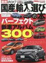 '17 最新 国産&輸入車選びの本 (CARTOP)[本/雑誌] / 交通タイムス社