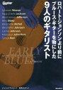 ロバート・ジョンソンより前にブルース・ギターを物にした9人のギタリスト / 原タイトル:Early Blues (Guitar)[本/雑誌] / ジャス・オブレヒト/著 飯野友幸/訳