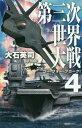 第三次世界大戦 4 (C・NOVELS)[本/雑誌] / 大石英司/著