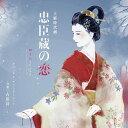 NHK土曜時代劇「忠臣蔵の恋〜四十八人目の忠臣」オリジナル・サウンドトラック[CD] / TVサントラ (音楽: 吉俣良)