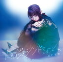 青い炎シンドローム [DVD付初回限定盤 B][CD] / 飯田里穂