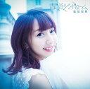 青い炎シンドローム [通常盤][CD] / 飯田里穂