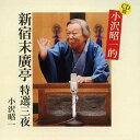 CD版 小沢昭一的 新宿末廣亭 特選三夜[CD] / 小沢昭一