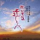 佐々木貞勝・小松みどり 名演集[CD] / 佐々木貞勝・小松みどり