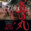 NHK大河ドラマ 真田丸 オリジナル・サウンドトラックBEST[CD] / 三浦文彰、下野竜也 指揮 NHK交響楽団、他