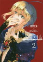 瞬間ライル 2 【通常版】 (IDコミックス/ZERO-SUMコミックス)[本/雑誌] (コミックス) / 種村有菜/著 / 喜久田 ゆい 著