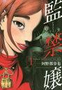 監禁嬢 1 (アクションコミックス)[本/雑誌] (コミックス) / 河野那歩也/著