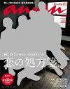 an・an (アン・アン) 2016年12/7号 【表紙】 Kis-My-Ft2 【特集】 恋の処方箋。[本/雑誌] (雑誌) / マガジンハウス
