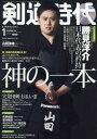 剣道時代 2017年1月号[本/雑誌] (雑誌) / 体育とスポーツ出版社