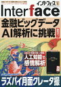 Inter face(インターフェース) 2017年1月号[本/雑誌] (雑誌) / CQ出版