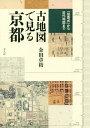 古地図で見る京都 『延喜式』から近代地図まで 本/雑誌 / 金田章裕/著