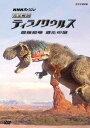 NHKスペシャル 完全解剖ティラノサウルス ?最強恐竜 進化の謎?[DVD] / ドキュメンタリー