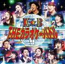 テレビ東京系「THE カラオケ★バトル」BEST ALBUM[CD] / オムニバス