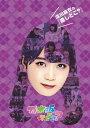 深川麻衣の『推しどこ?』[DVD] / 乃木坂46