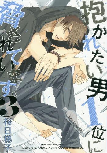 抱かれたい男1位に脅されています。 3 (ビーボーイコミックスデラックス)[本/雑誌] (コミックス) / 桜日梯子/著