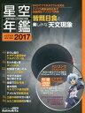 '17 ASTRO GUIDE 星空年鑑 (アスキームック)[本/雑誌] / アストロアーツ