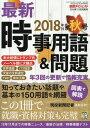 最新時事用語&問題 2016年11月号[本/雑誌] (雑誌) / 新聞ダイジェスト社
