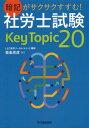暗記がサクサクすすむ!社労士試験Key Topic 20[本/雑誌] / 椛島克彦/著