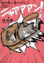 鴻池剛と猫のぽんた ニャアアアン! 2[本/雑誌] (単行本・ムック) / 鴻池剛
