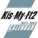 Kis-My-Ft2 2017.4 → 2018.3 ジャニーズ公式カレンダー [2017年カレンダー][グッズ] / Kis-My-Ft2 (キスマイフットツ...