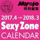 Sexy Zone 2017.4 → 2018.3 ジャニーズ公式カレンダー [2017年カレンダー][グッズ] / Sexy Zone