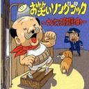 【送料無料選択可!】お笑いソングブック〜ナンセンス歌謡の日々〜 / オムニバス
