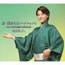新・演歌名曲コレクション4-きよしの日本全国 歌の渡り鳥- Aタイプ [DVD付初回生産限定盤][CD] / 氷川きよし