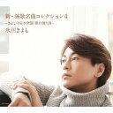 新・演歌名曲コレクション4-きよしの日本全国 歌の渡り鳥- Bタイプ [DVD付初回生産限定盤][CD] / 氷川きよし