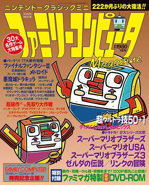 ニンテンドークラシックミニファミリーコンピュータMagazine(TownMook)[本/雑誌](単