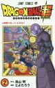 ドラゴンボール超(スーパー) 2 (ジャンプコミックス)[本/雑誌] (コミックス) / 鳥山明/原作 とよたろう/漫画