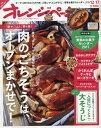 オレンジページ 2016年12/17号 【特集】 肉のごちそうはオーブンまかせで! 【付録】 野菜のお菓子 カレンダー[本/雑誌] (雑誌) / オレンジページ