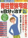 脊柱管狭窄症を自分で治すNo.1療法 (マキノ出版ムック) / マキノ出版