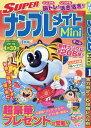 SUPERナンプレメイトMini 2017年1月号[本/雑誌] (雑誌) / マガジンマガジン