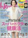 日経ヘルス 2017年1月号 【表紙】 米倉涼子[本/雑誌]...