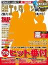 日経エンタテインメント! 2017年1月号 【表紙】 嵐[本/雑誌] (雑誌) / 日経BP社