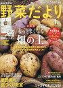 野菜だより 2017年1月号[本/雑誌] (雑誌) / 学研プラス