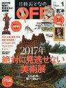 日経おとなのOFF 2017年1月号[本/雑誌] (雑誌) / 日経BPマーケティング