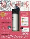 婦人画報 2017年1月号×特別セット A サラヴィオ化粧品 Zakuro Beauty+ RG92ヘアケアシャンプー[本/雑誌] / 講談社