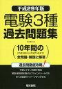 電験3種過去問題集 平成29年版[本/雑誌] / 電気書院/編