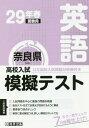 樂天商城 - 平29 春 奈良県高校入試模擬テス 英語[本/雑誌] / 教英出版