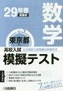 平29 春 東京都高校入試模擬テス 数学[本/雑誌] / 教英出版