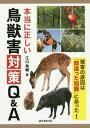 本当に正しい鳥獣害対策Q&A 被害の原因は「間違った知識」にあった![本/雑誌] / 江口祐輔/著