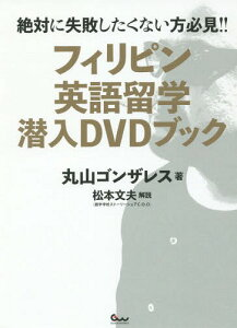 フィリピン英語留学潜入DVDブック[本/雑誌] / 丸山ゴンザレス/著