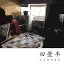 四畳半[CD] / GADORO