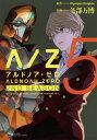 ALDNOAH.ZERO アルドノア ゼロ 2nd Season 5 (まんがタイムKRコミックス フォワードシリーズ) 本/雑誌 (コミックス) / 冬部万博/画 / OlympusKni