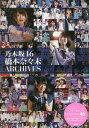 乃木坂46橋本奈々未ARCHIVES[本/雑誌] (単行本・ムック) / アイドル研究会/編