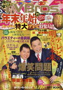 TV Bros 九州 2016年12/17号[本/雑誌] (雑誌) / 東京ニュース通信社