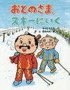 おとのさま、スキーにいく (おはなしみーつけた!シリーズ)[本/雑誌] / 中川ひろたか/作 田中六大/絵